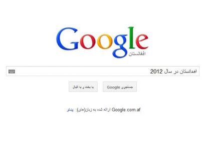 کاربران افغانستانی در سال 2012 چه موضوعاتی را جستجو کرده اند؟